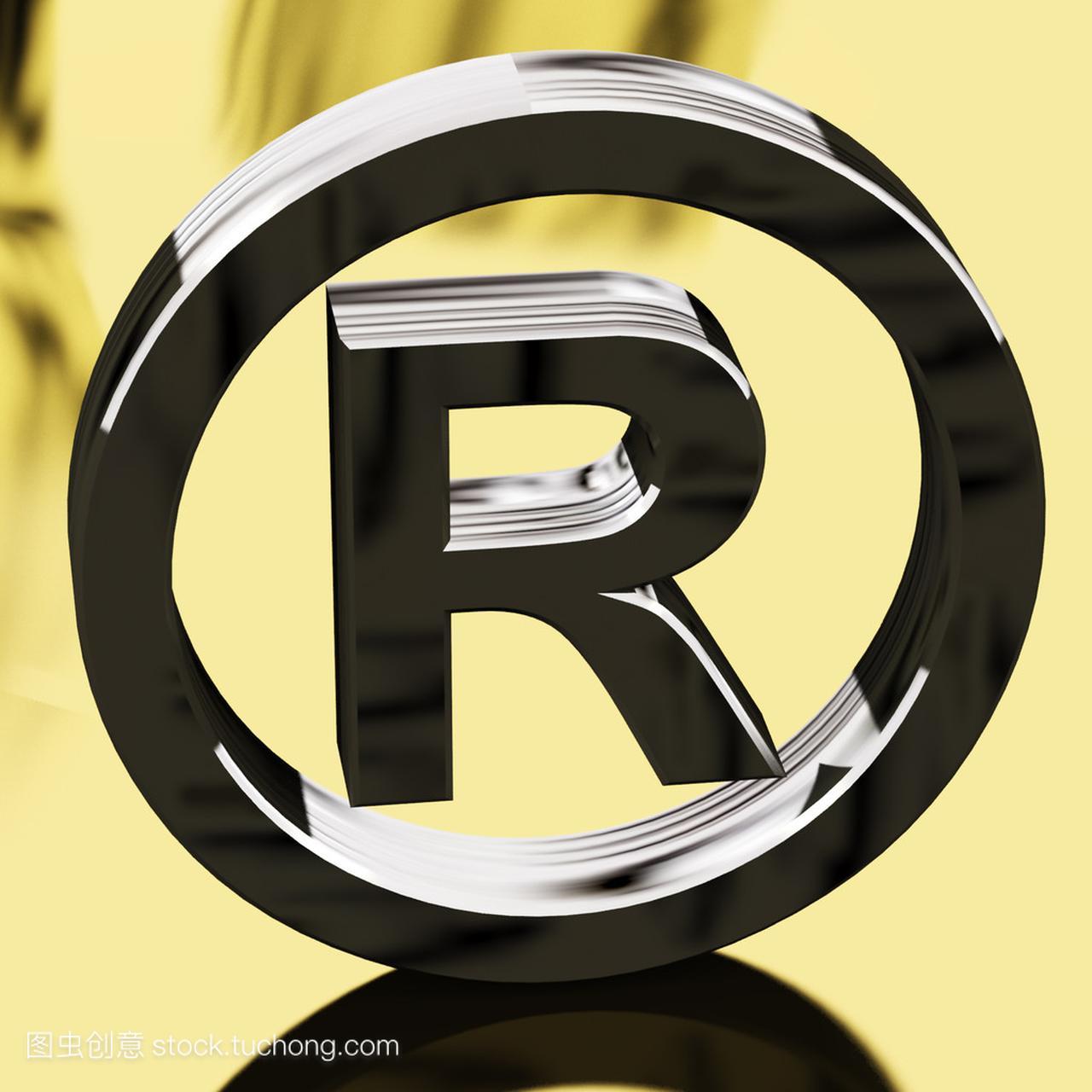 专利的注册的标志,表示银色的品牌阿联酋包装设计图片