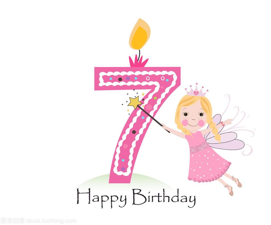 a男生的七岁男生生日。蜡烛矢量童话与贺卡女孩玩游戏女生让宝贝图片