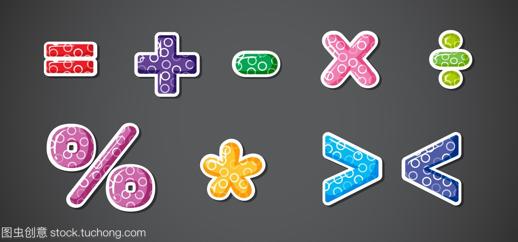 不同的数学运算的符号和标志图片