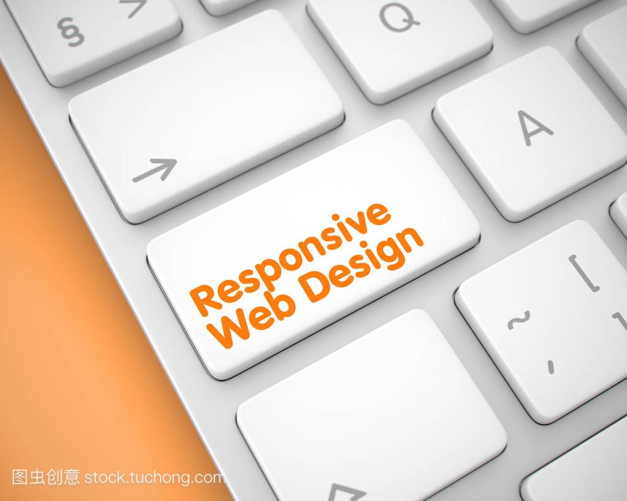 建筑的Webv键盘-键盘按键院长上的消息。3d响应设计院副白色岗位职责图片
