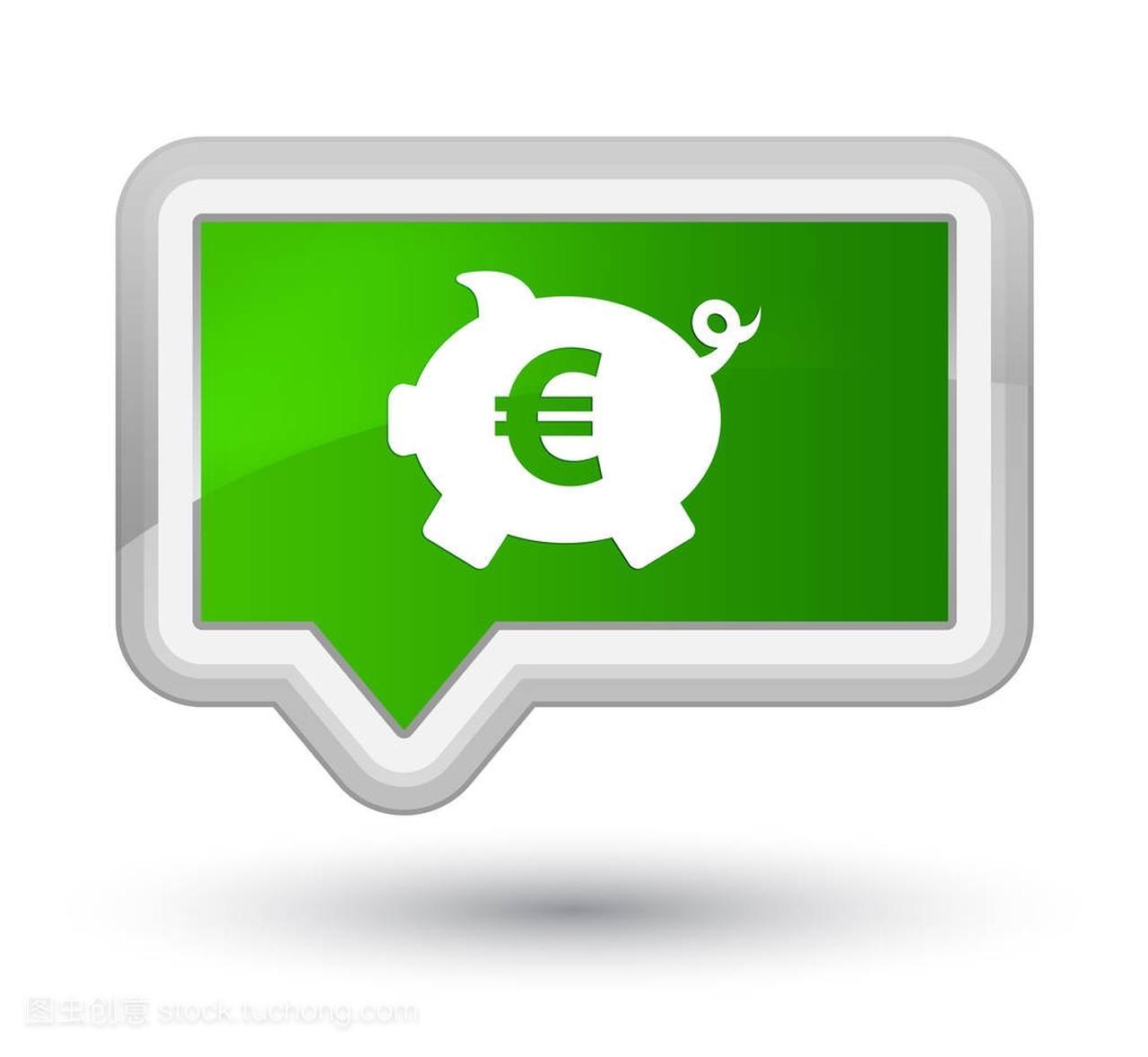 小猪绿色黄金银行图标横幅按钮标志欧元建筑设计v绿色规范表4.3.4图片