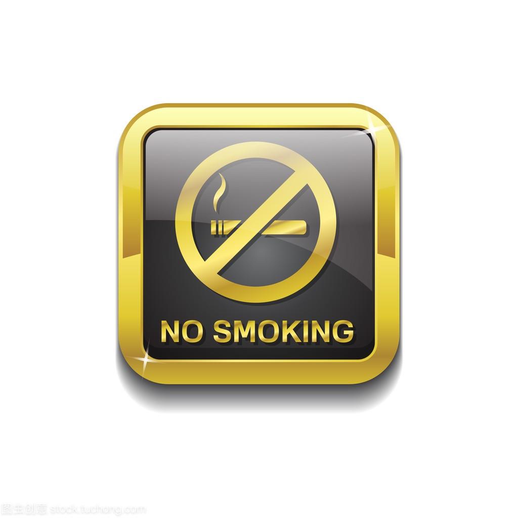 吸烟没有图标矢量黄金按钮标志北京源创易景观设计有限公司图片