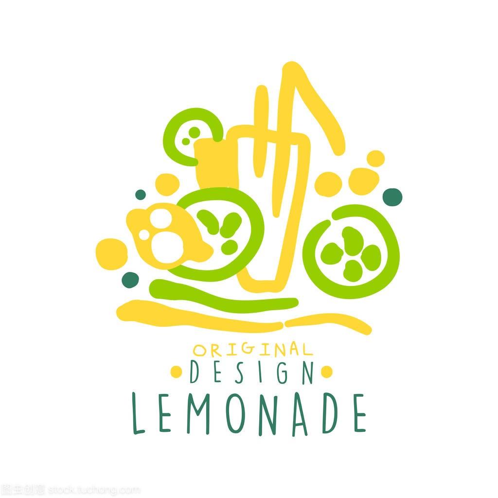柠檬水标志模板原始设计,多彩手绘制矢量图做售后设计图片