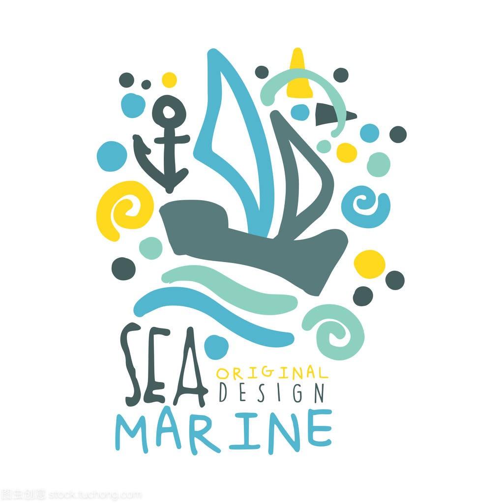 海、体育标志设计,暑期设计和海洋手绘制旅游便利店图片