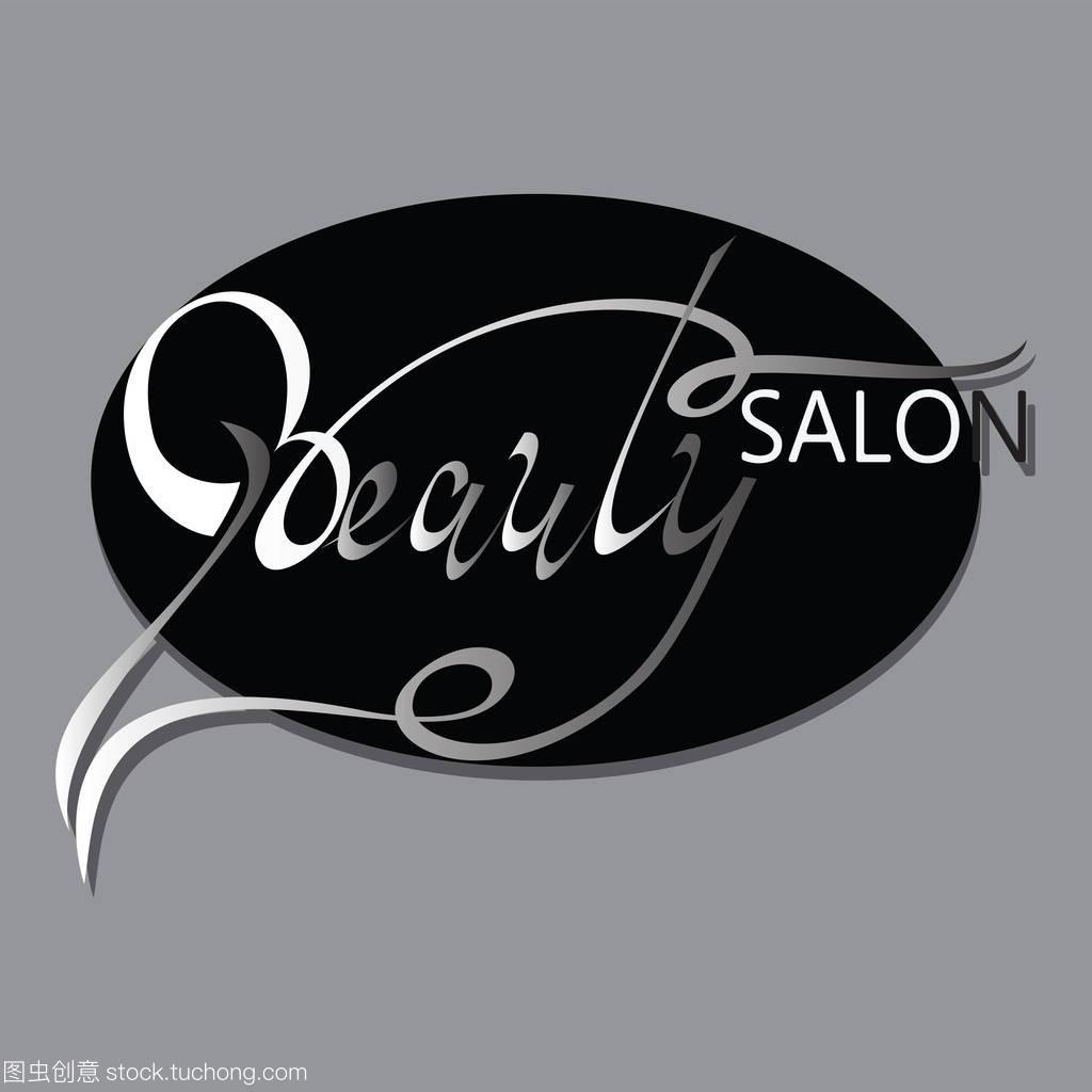 美容美发。标志设计交通标志的设计是什么意思图片