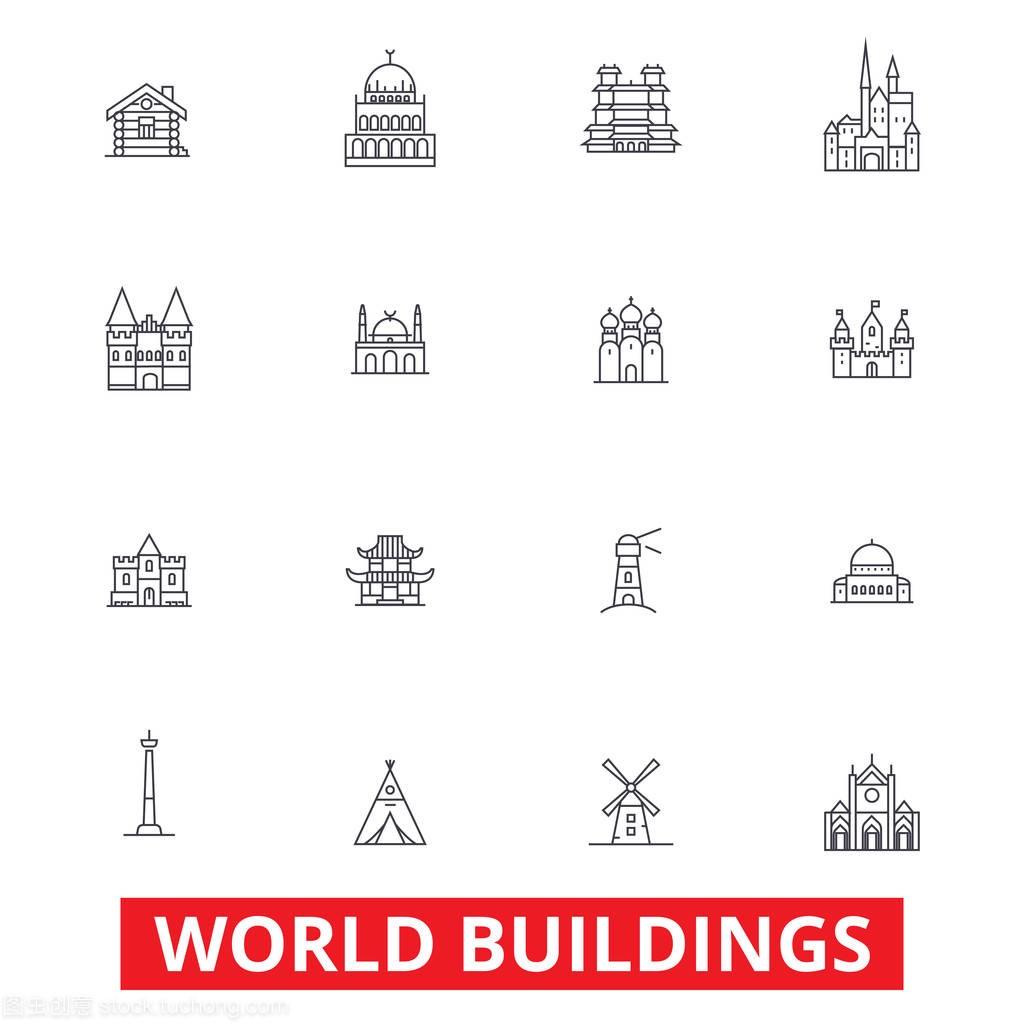 别墅建筑、豪宅、别墅、位置、小屋、宝塔御教堂的邦世界长沙市图片