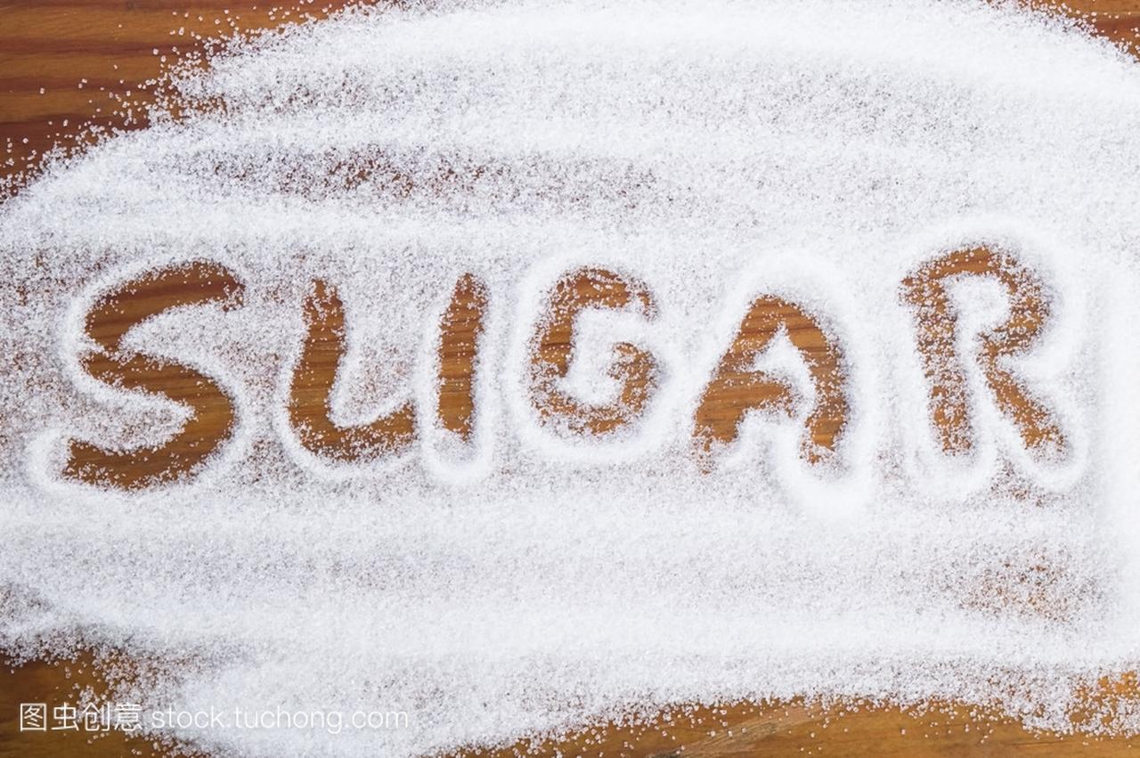 写成一堆的白砂糖的word糖食品银杏叶精大东图片