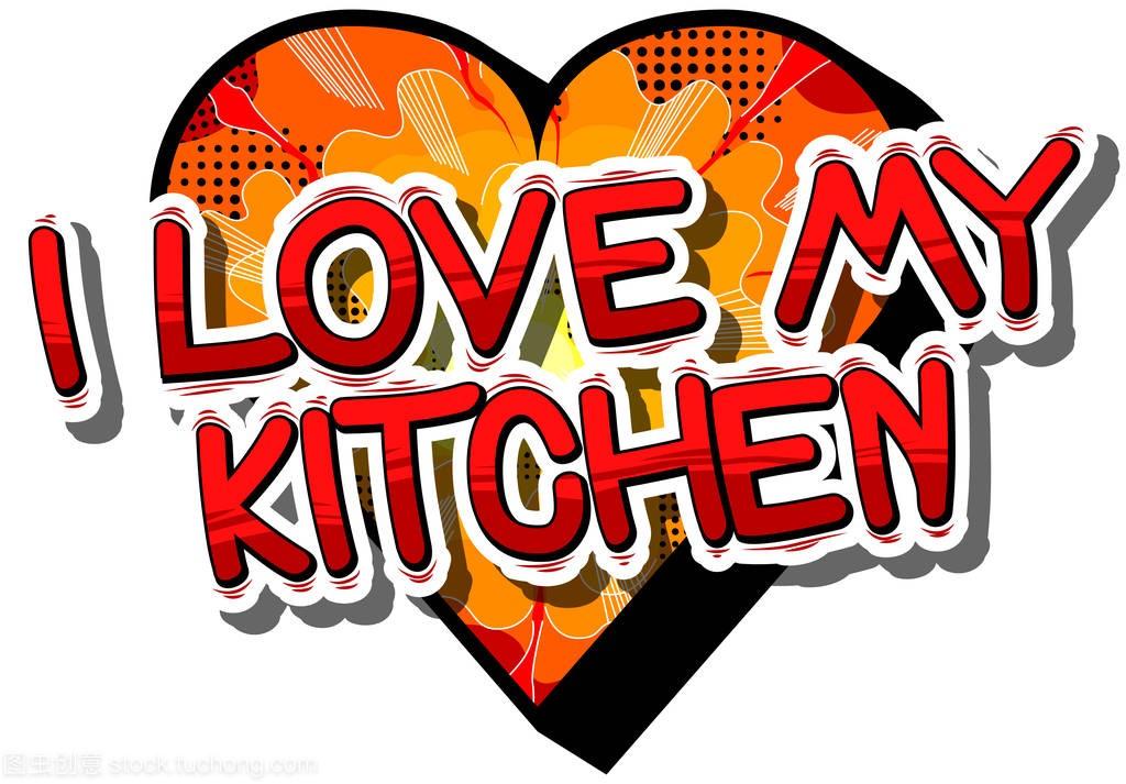 我爱我的厨房-漫画书字a我爱深海漫画图片