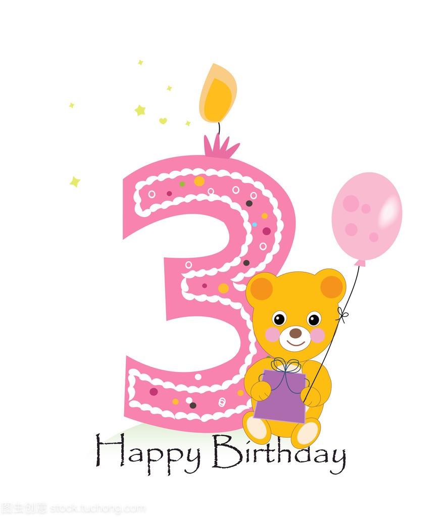 a生日的三周岁生日蜡烛。宝贝女生生日贺卡与泰女孩舔阴蒂图片
