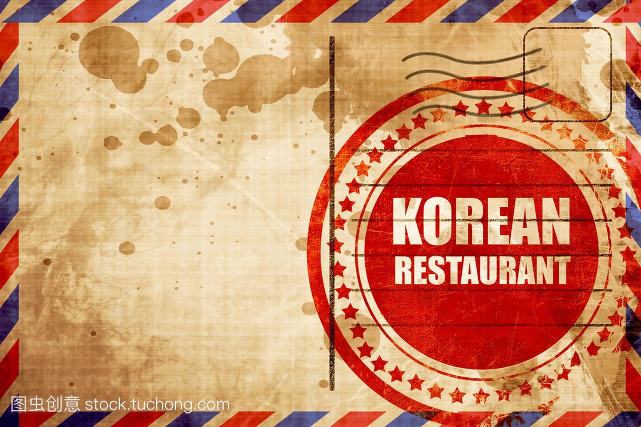 红色的韩国开展,美食亲子踩背景的摇滚空邮v红色顺利如何美味料理班级图片