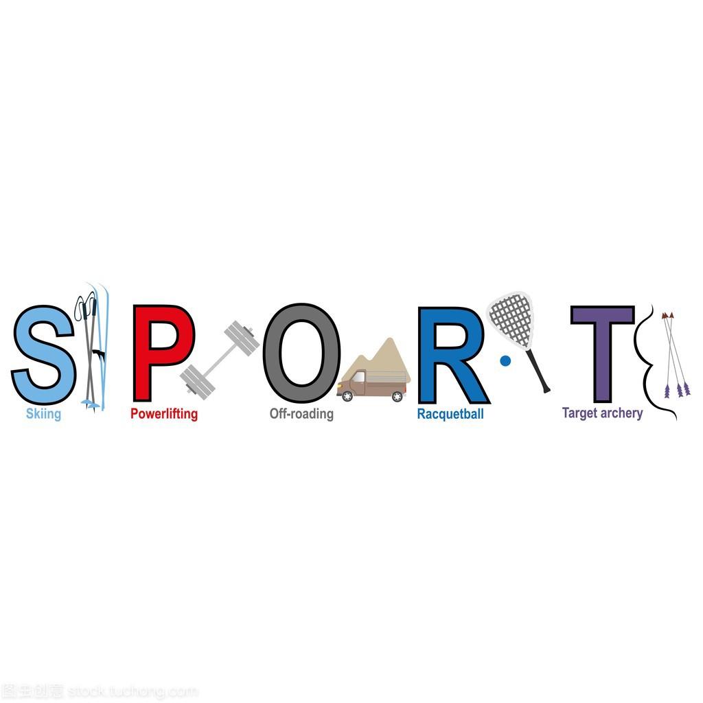 体育女子词运动举重、滑雪、越野、字母、壁球亚运会花样滑冰冠军图片