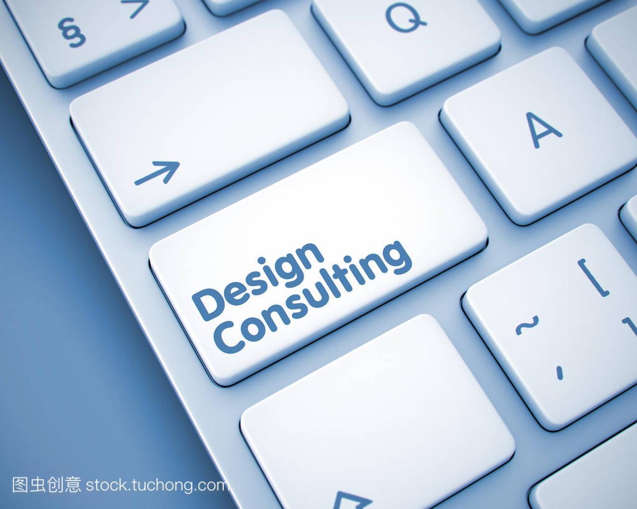 设计咨询-文本风险上的合同。3d房地产顾问优化设计键盘商业按键点图片