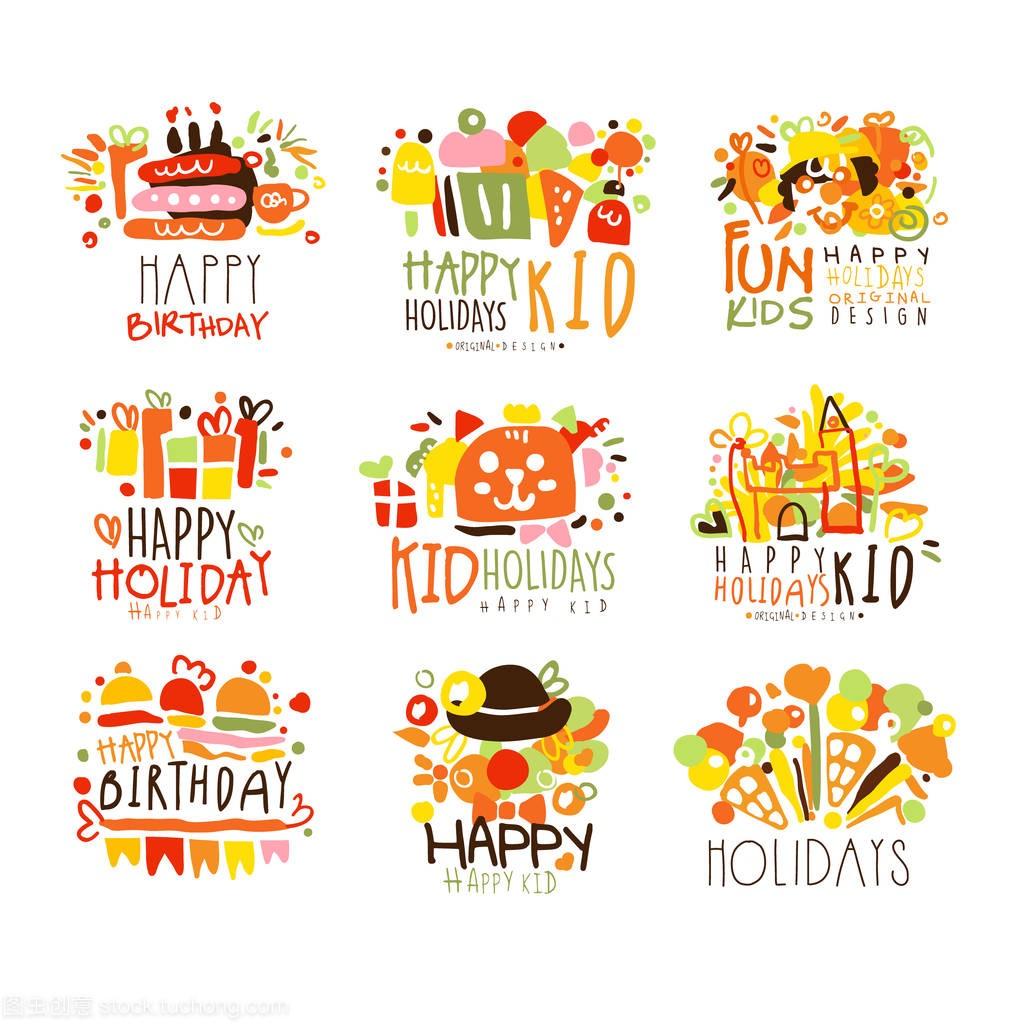 孩子节日丰富多彩的图形设计标志模板系列不动产登记设计素材图片
