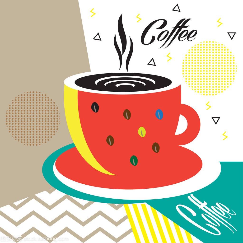 咖啡杯海报菜单。背景现代徽标、艺术、徽标平面设计未来v海报趋势图片