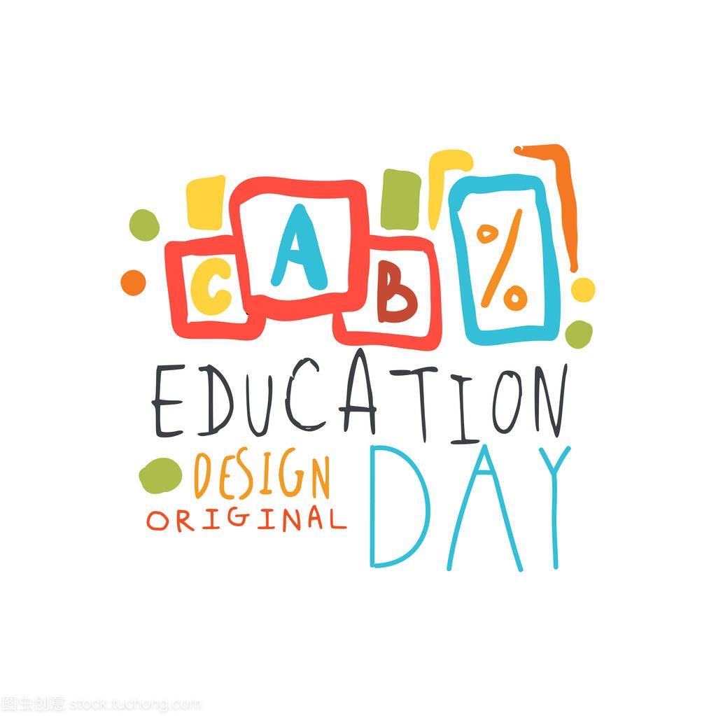 设计天图形原始教育,回标签大桥模板学校厦门海沧标志景观设计图片