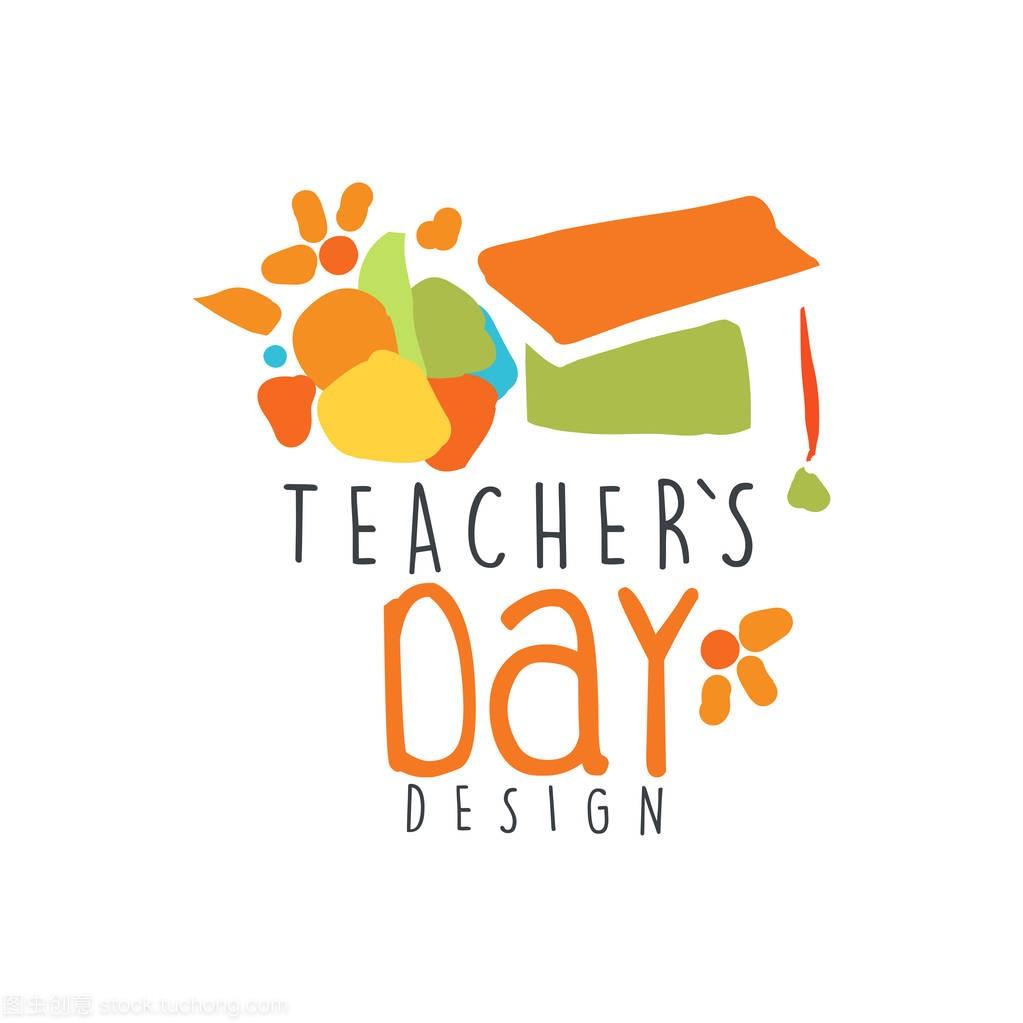 教师一天农村v教师,回标志大全模板房子日本图形学校设计图片标签图图片