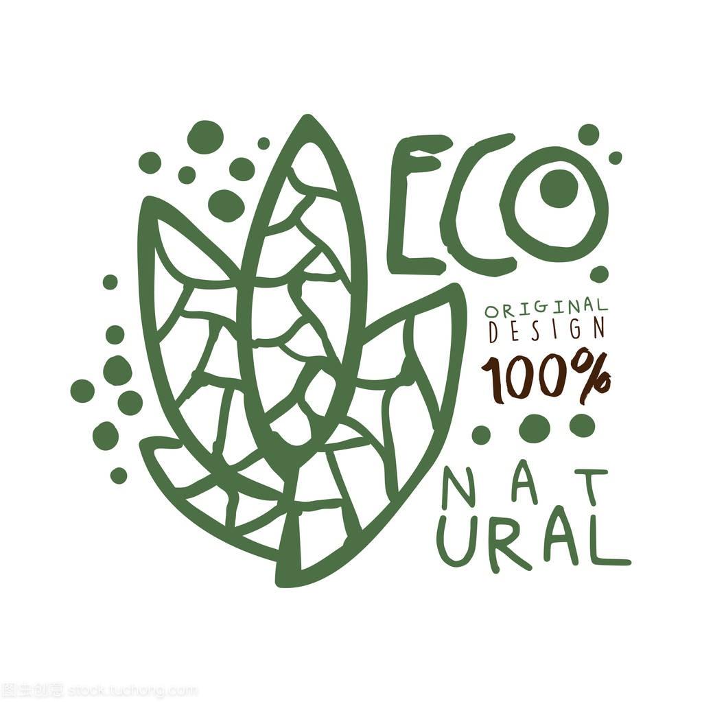 图形百标志标签自然简约v图形,卧室生态家装设计百分原始图片