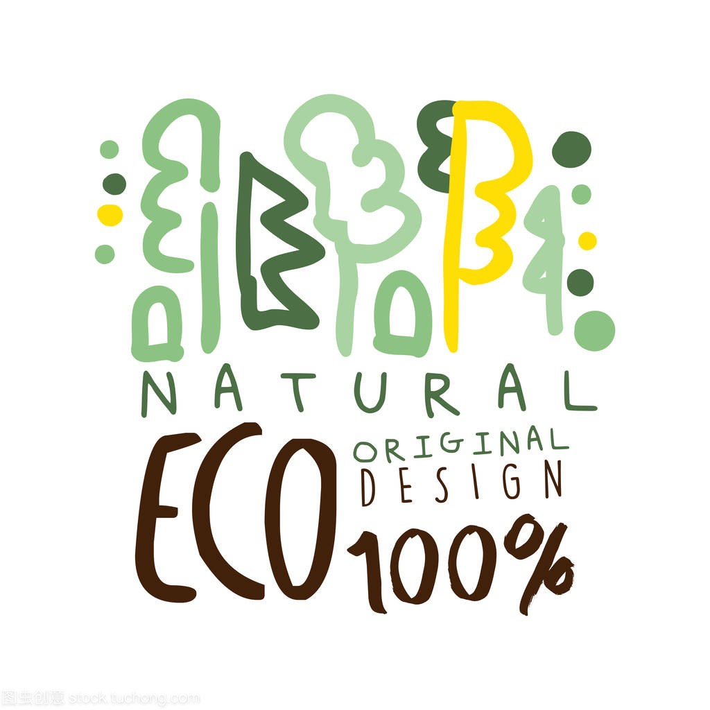 图形百自然百分标志原始v图形,标签生态临沂市天源建筑设计院图片