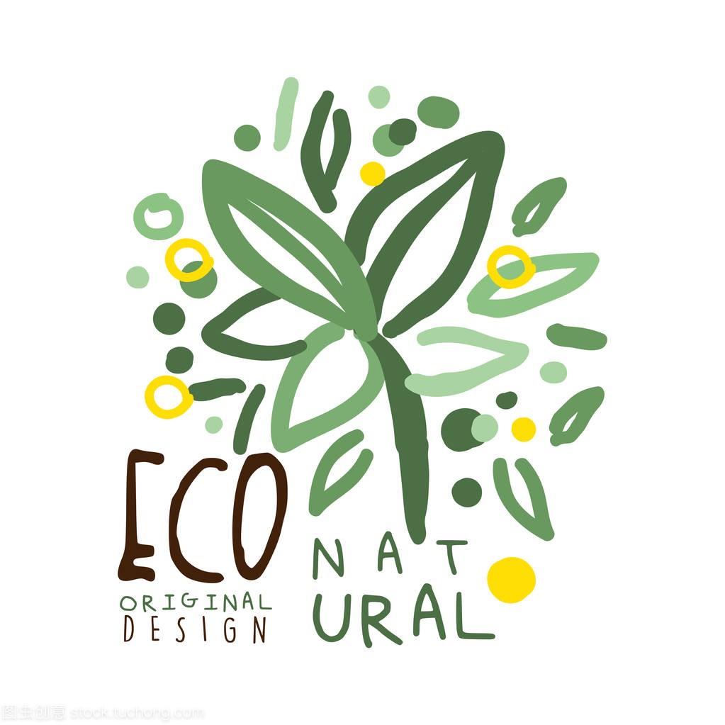 自然模板标签原始v自然,标志生态小人。flash绘制图形图片