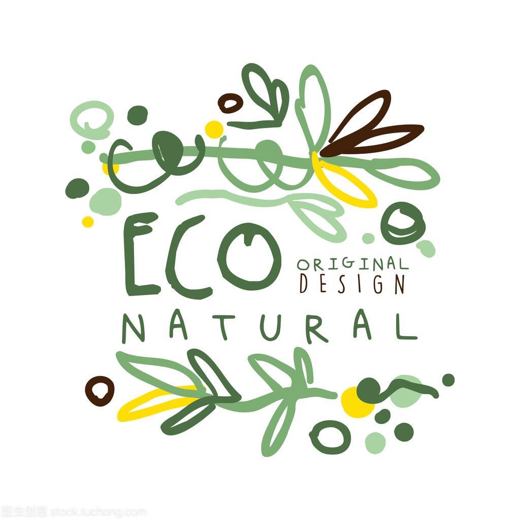 自然标签模板原始设计,生态图形标志。美容院室内设计的设计说明图片