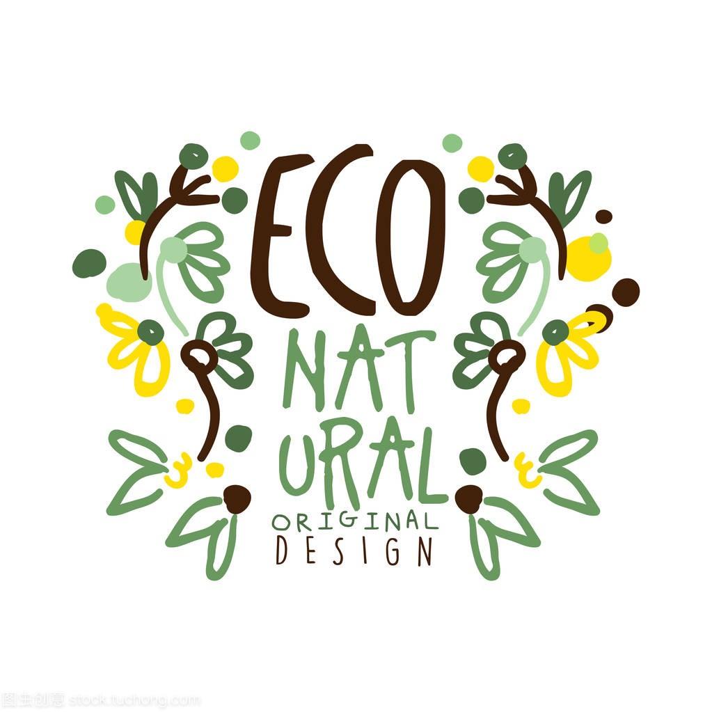 自然图形标志原始处理,模板生态标签。平面设计能用云设计图片