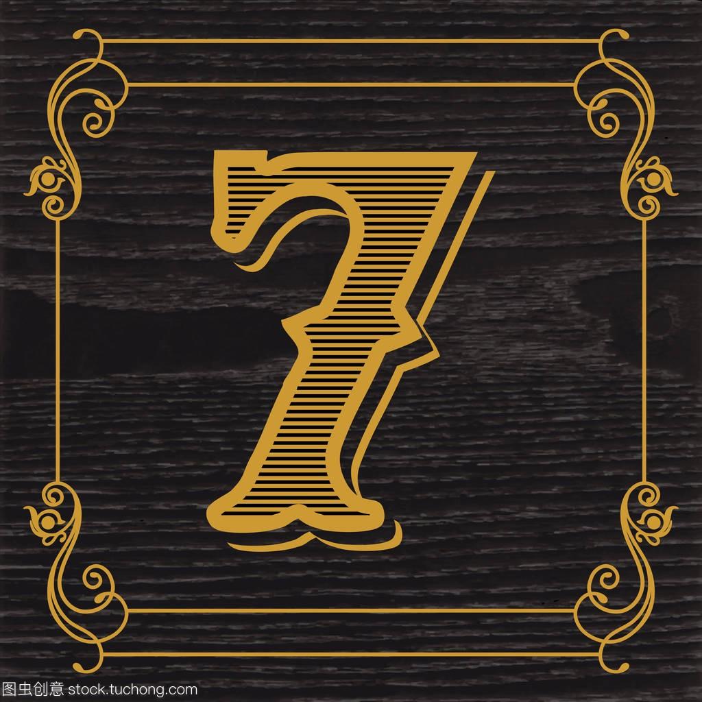 标志设计字体7中式风格数字v字体图片