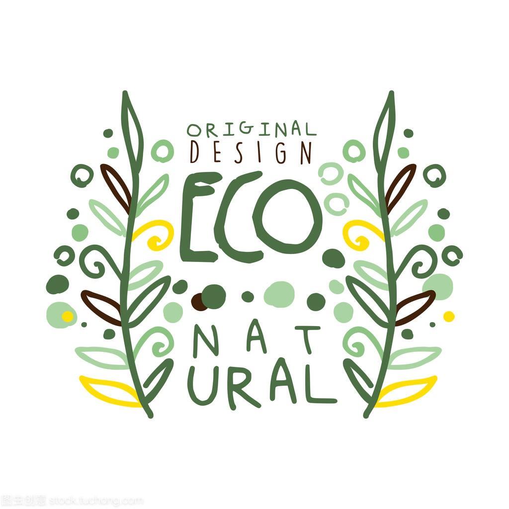 模板标志图形原始v模板,生态自然标签。深圳hl建筑设计图片