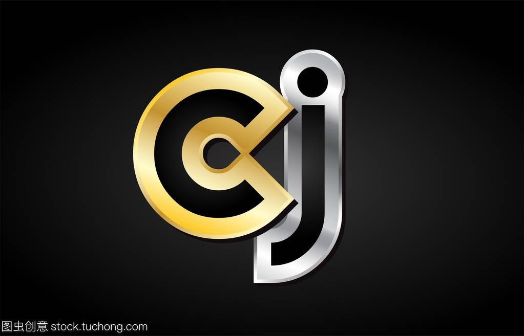 字母白银信联合图标标志黄金招聘景亚景观设计设计图片