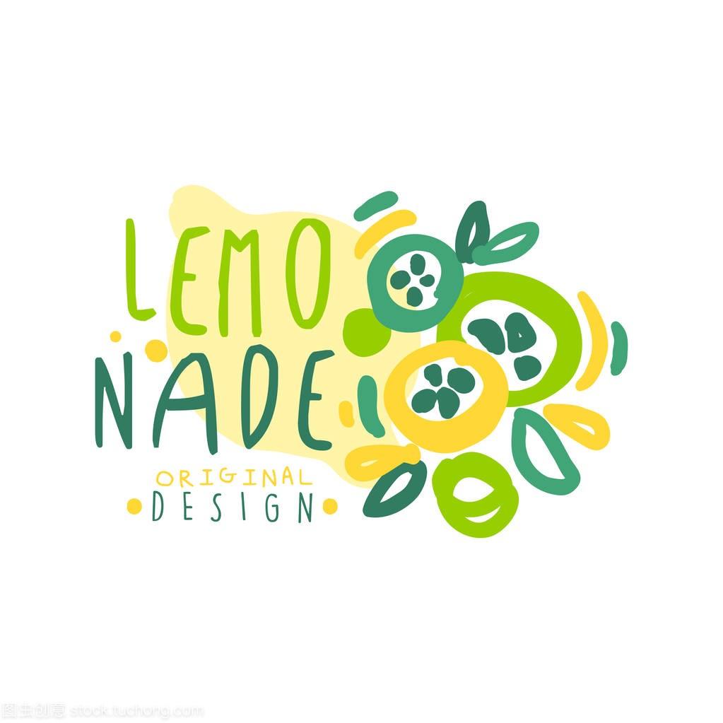 柠檬水标志原始设计,多彩手绘制矢量图3译码器设计8图片