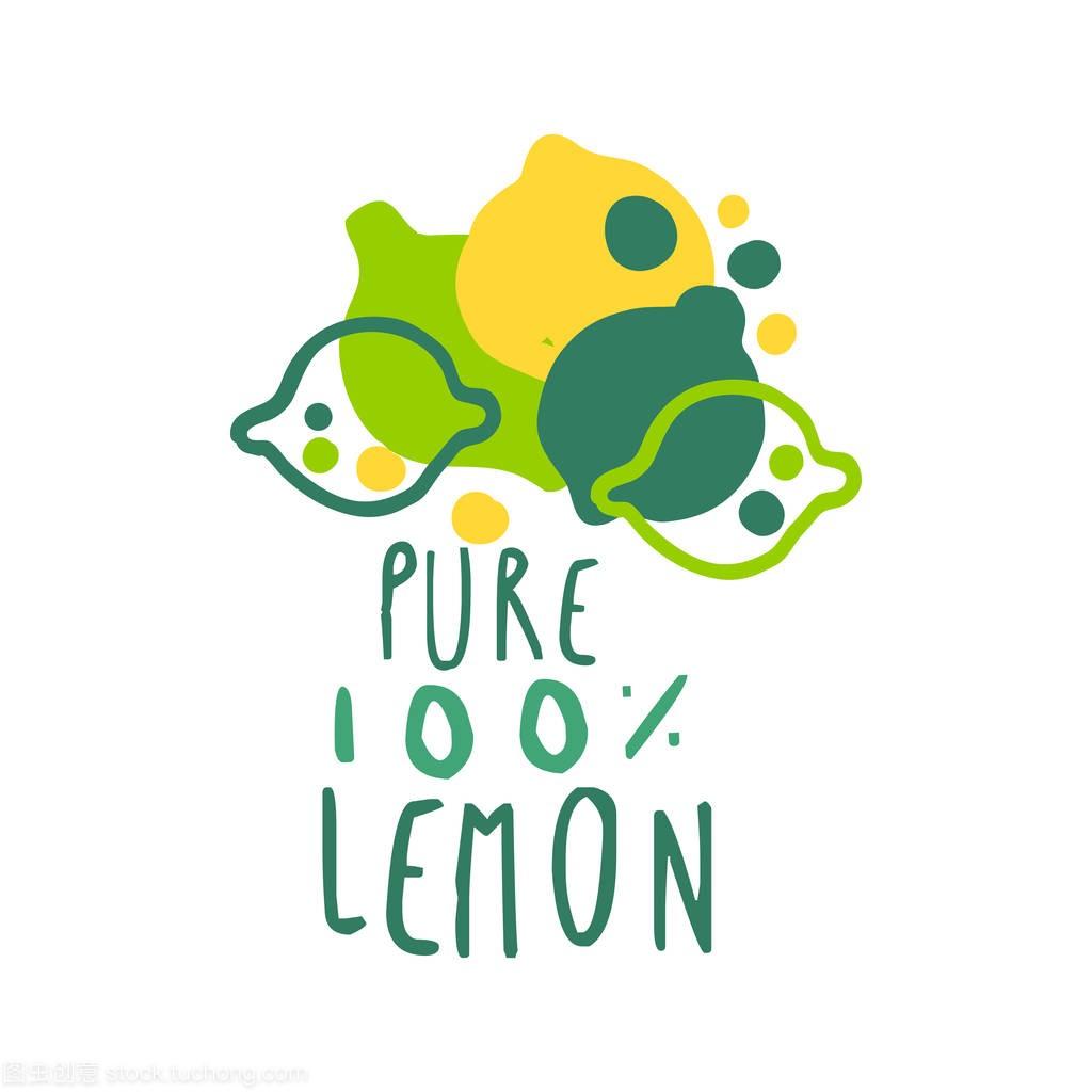 纯柠檬100%标志模板原始v柠檬,多彩手绘制在可以直线时使用绘制图片