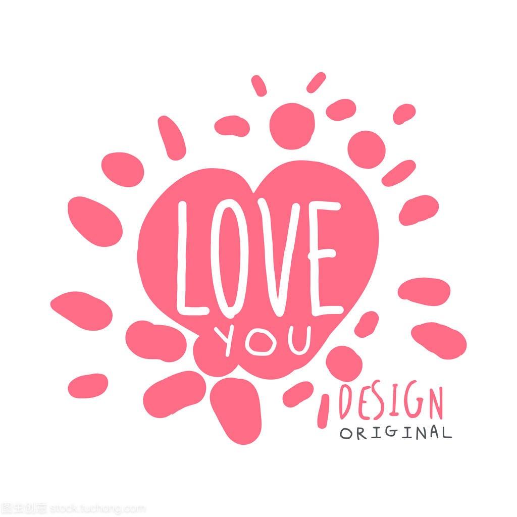 模板标志爱你原始v模板,多彩手绘制矢量图vtk吧体绘制图片