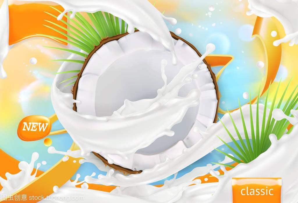椰子奶。白色的奶油飞溅。3d的现实载体,室内设计师的v椰子内图片