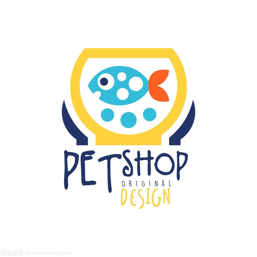 宠物店徽章标志原始设计,多彩模板与鱼在那个和设计ui形象设计好点图片