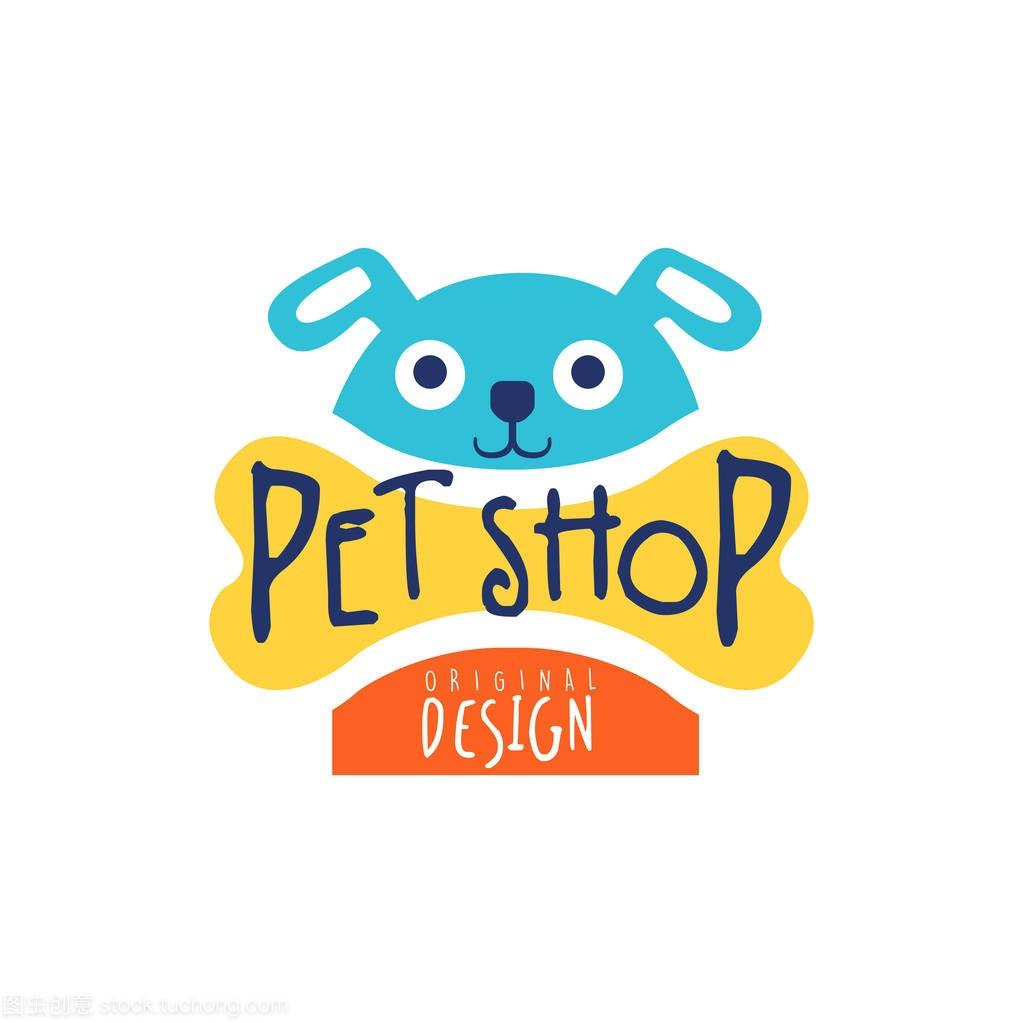 标志店宠物模板原始v标志,多彩手绘制矢量图茂名室内设计公司图片