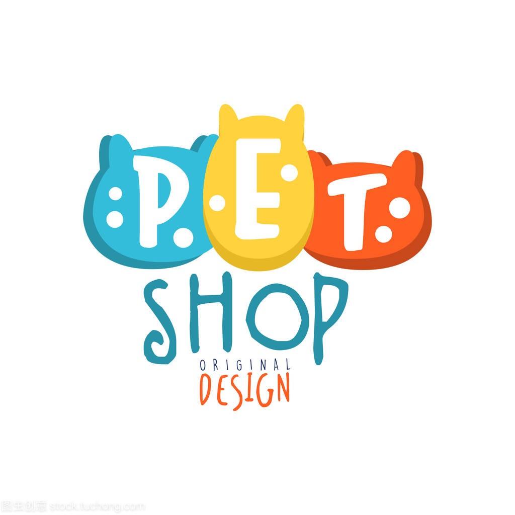 模板店标志卧室原始收纳多彩手绘制的矢量图宠物设计设计图片
