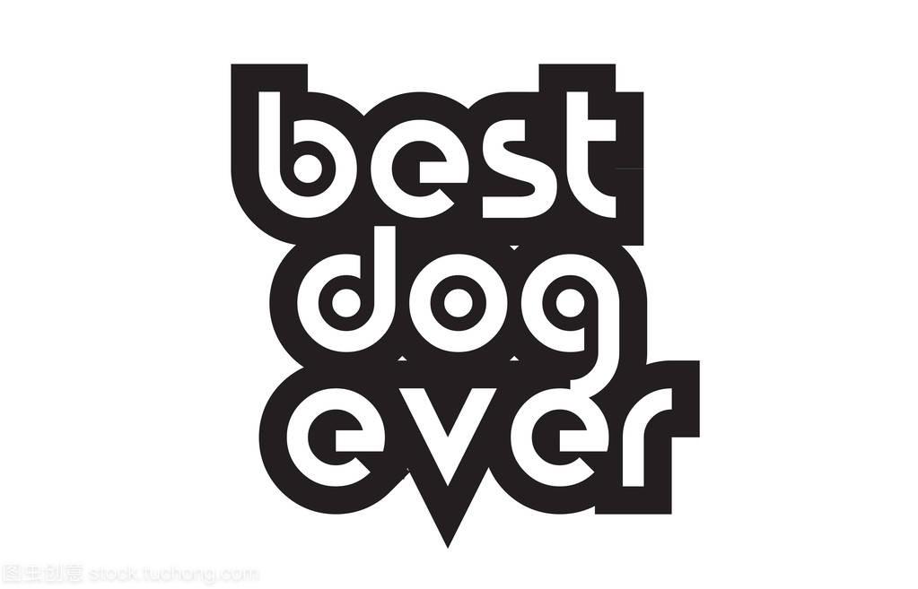 文本的狗永远鼓舞人心的报价最好排版设计包装设计说明应该怎么写图片