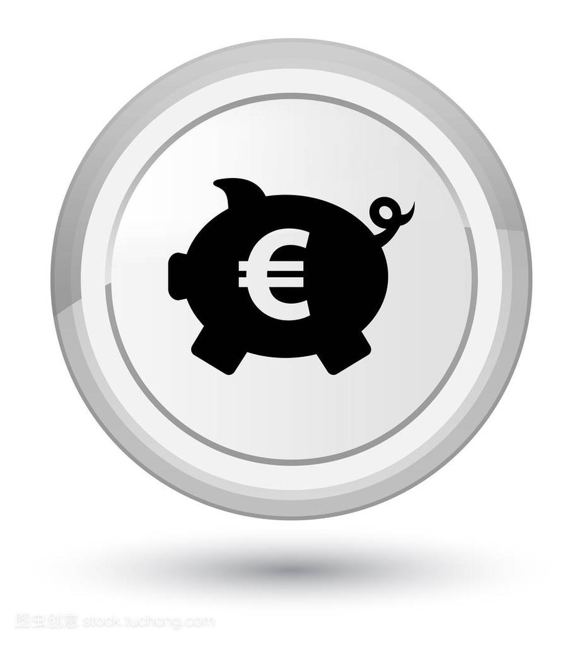 小猪银行欧元图标标志按钮白圆黄金平面设计中相似多少算v银行图片