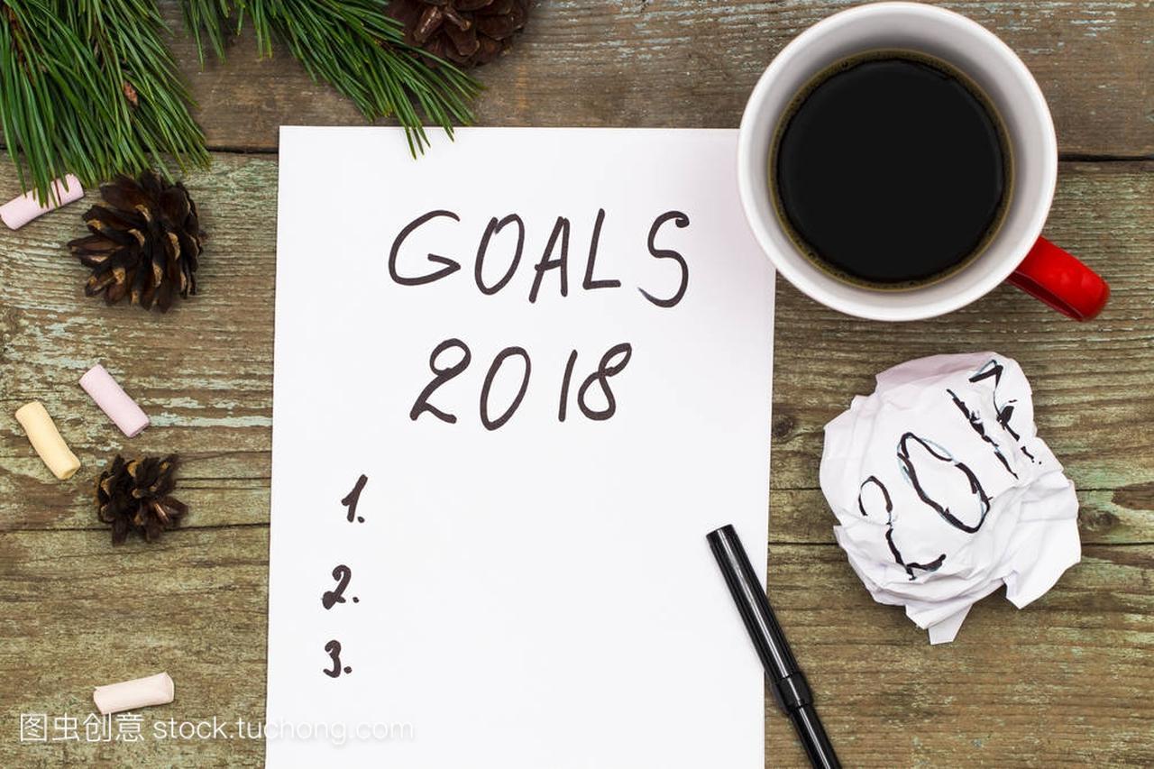 2018目标在纸杯子笔记食品景和书背在散装咖啡包装袋图片