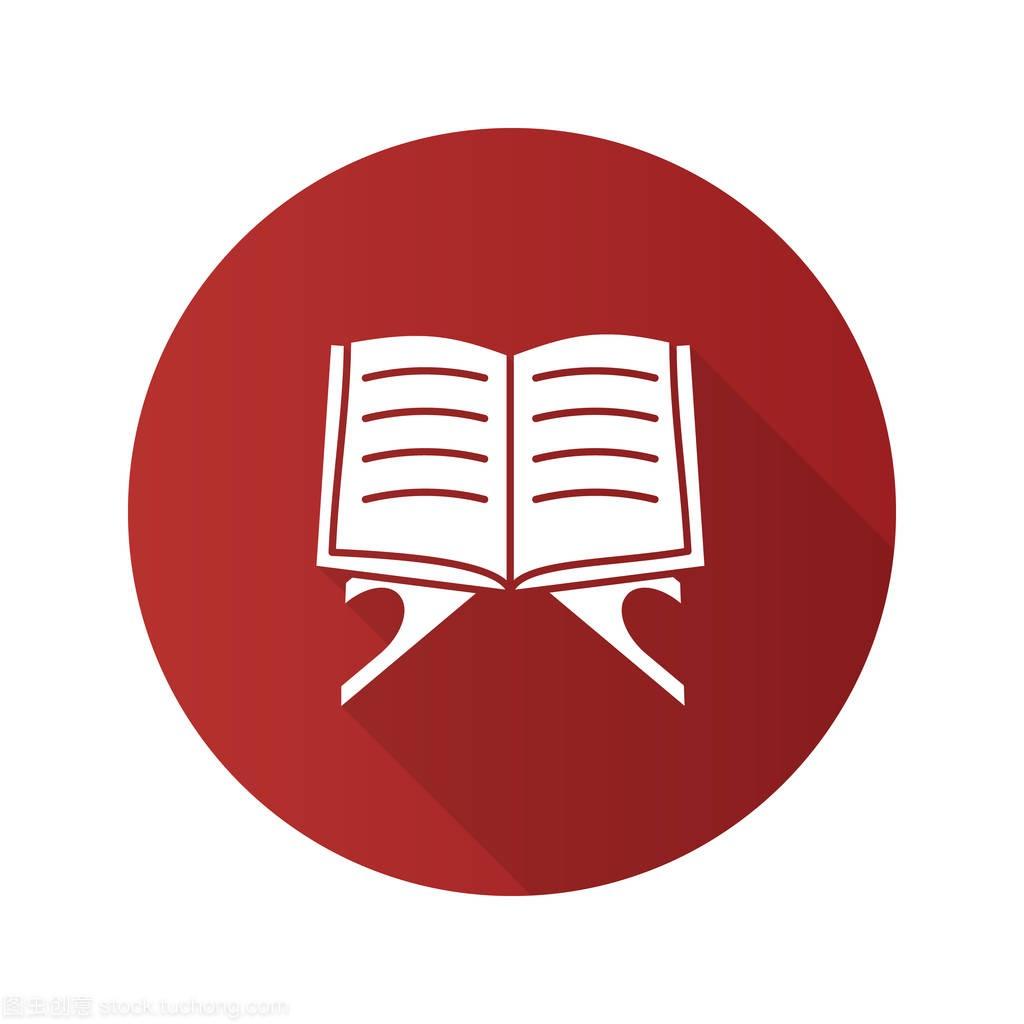 打开古兰图标平面设计长作品阴影经书。伊斯兰有名的平面设计师字形图片