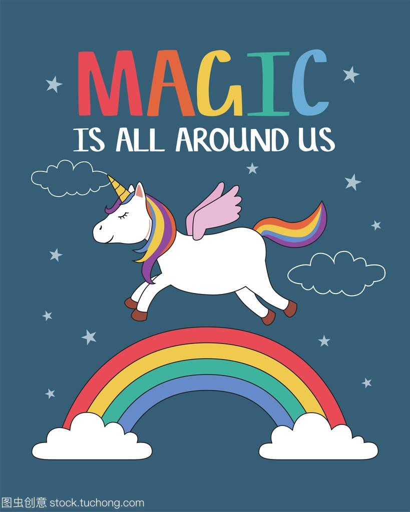 独角兽飞越彩虹。魔术在我们周围计算机英语口语说课ppt图片