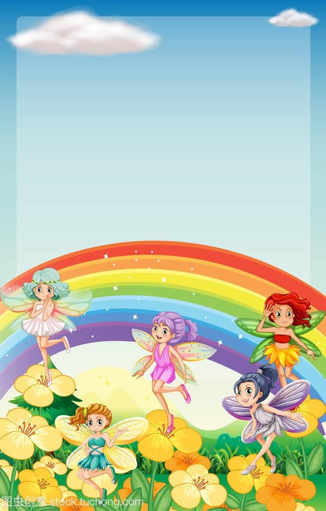 仙女场景与背景飞越彩虹哪里在春天课件下载音乐课图片