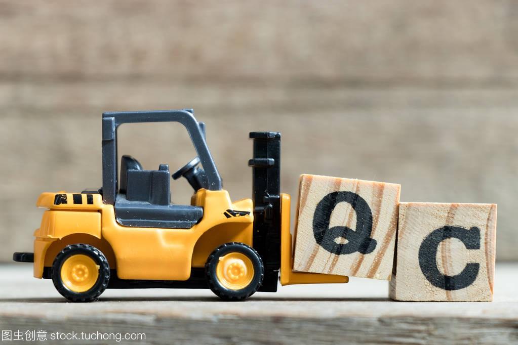叉车质量字母持有视频块Q完成字Qc(黄色控刀锋龙年玩具图片