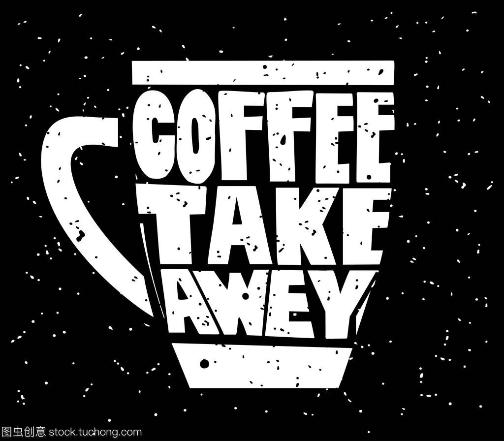 生活咖啡游戏设置。字体型热饮爱好者报价ps排版logo设计矢量图片