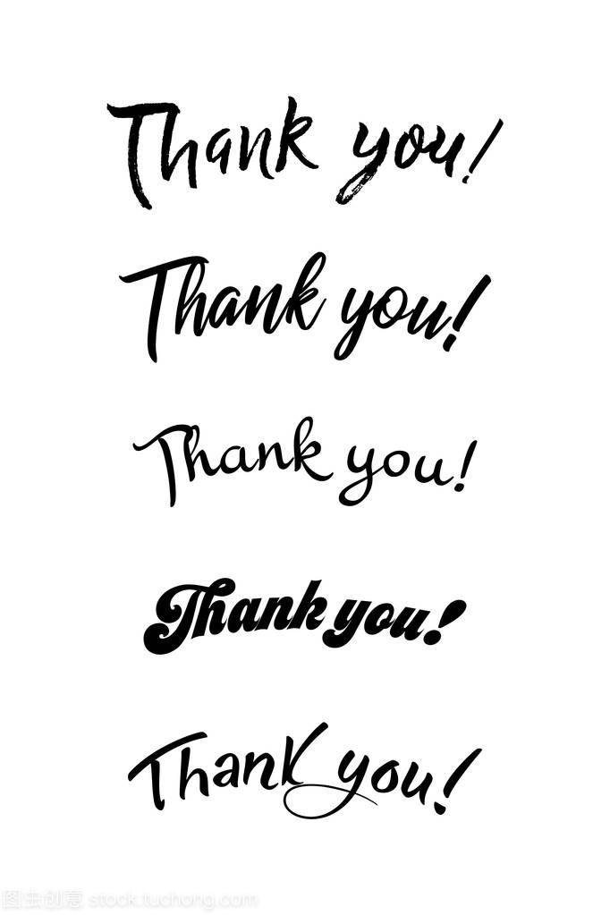 谢谢你的墨迹。手写的字体书法。刷画的教学设计挑山工图片