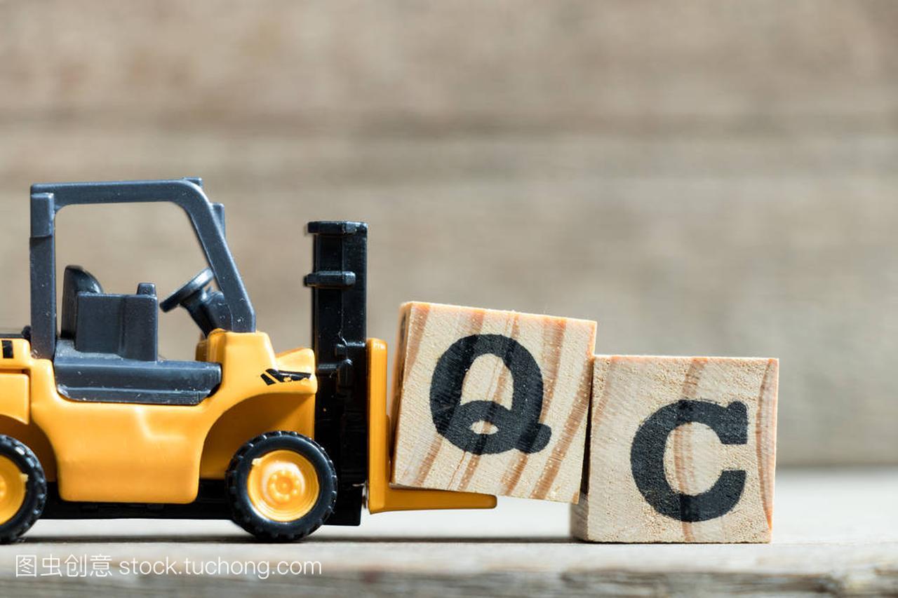 叉车黄色字母整形质量块Q持有字Qc(玩具控棍视频完成法图片