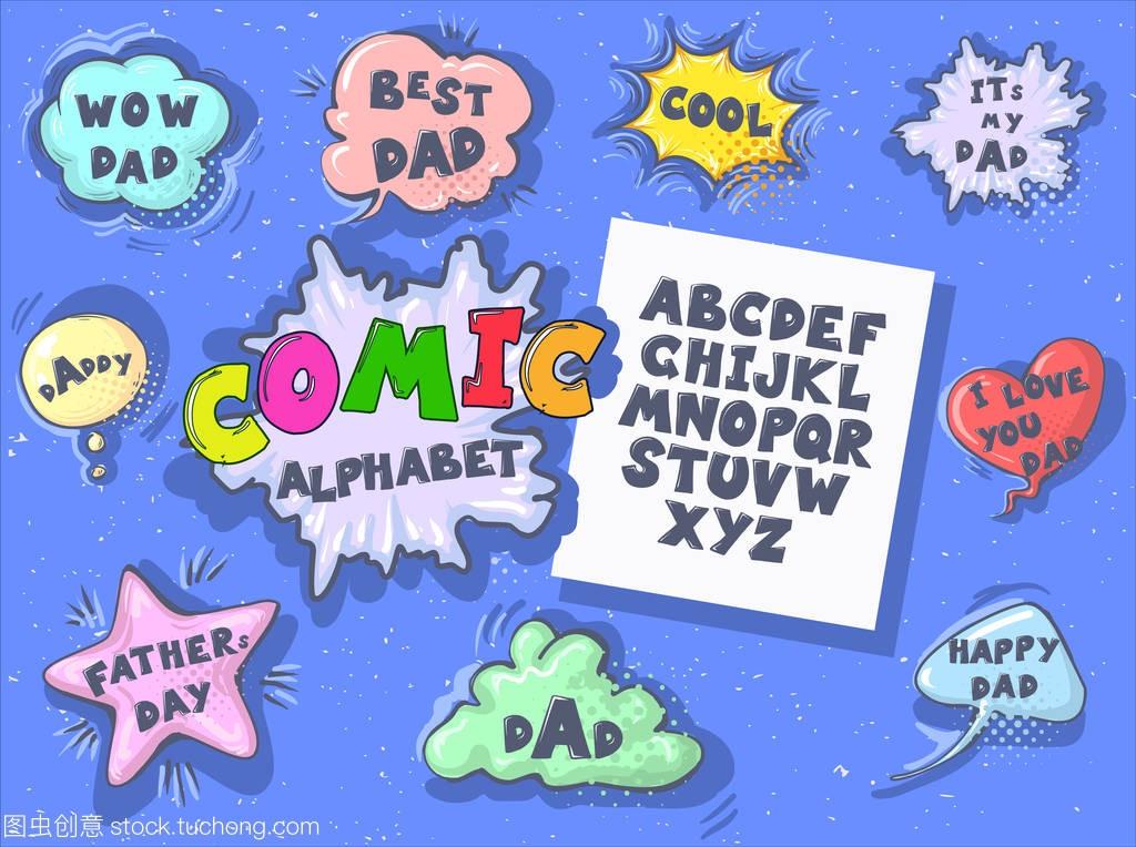 动画气泡复古漫画集。父亲节演讲的字体。在漫漫画基督图片
