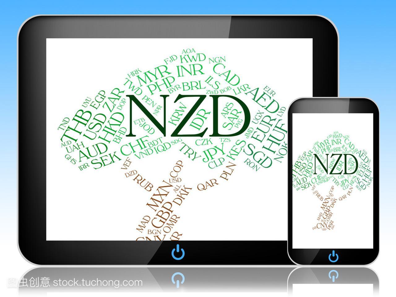 纽元汇率指示新西兰美元和钞票