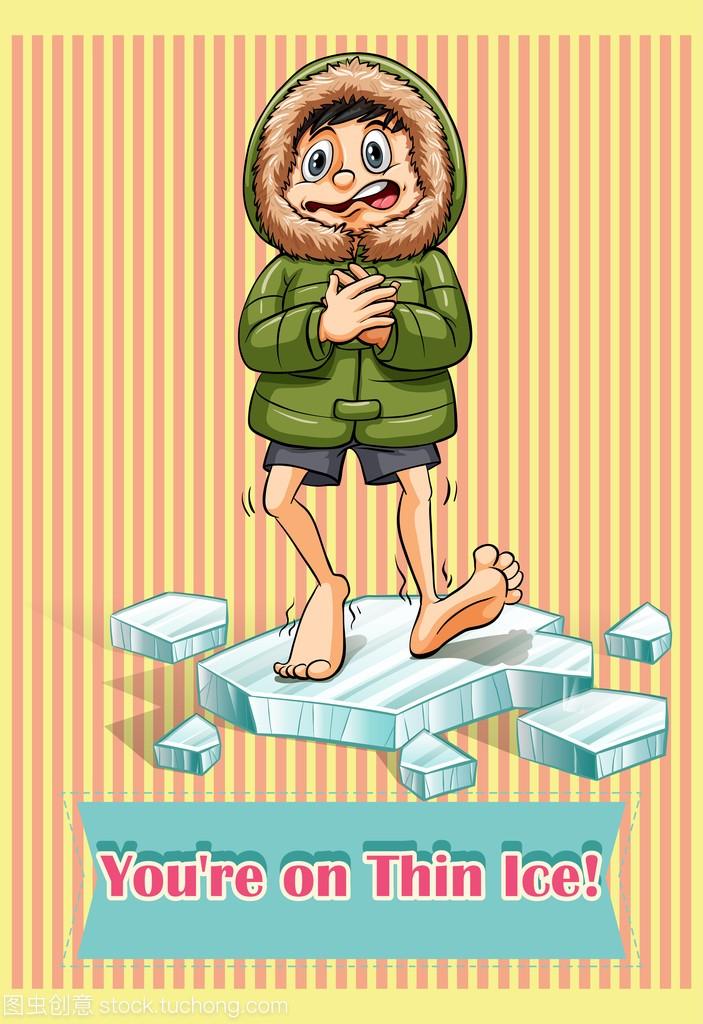 薄冰上的成语