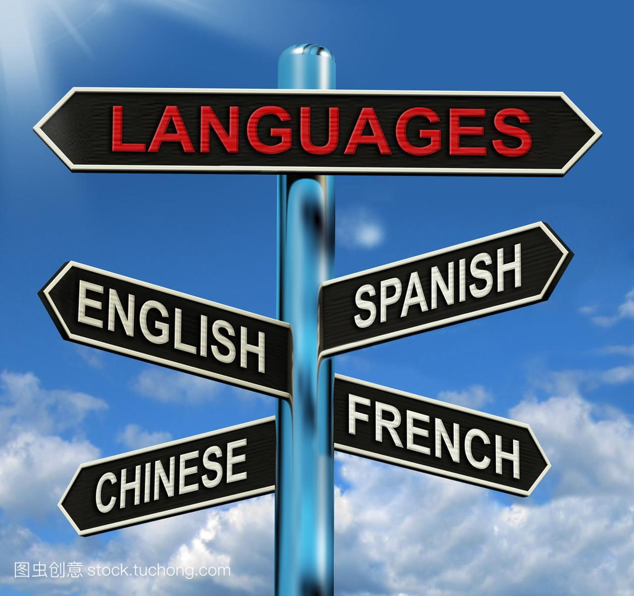 语言路标意味着中国英语\/西班牙语和法语