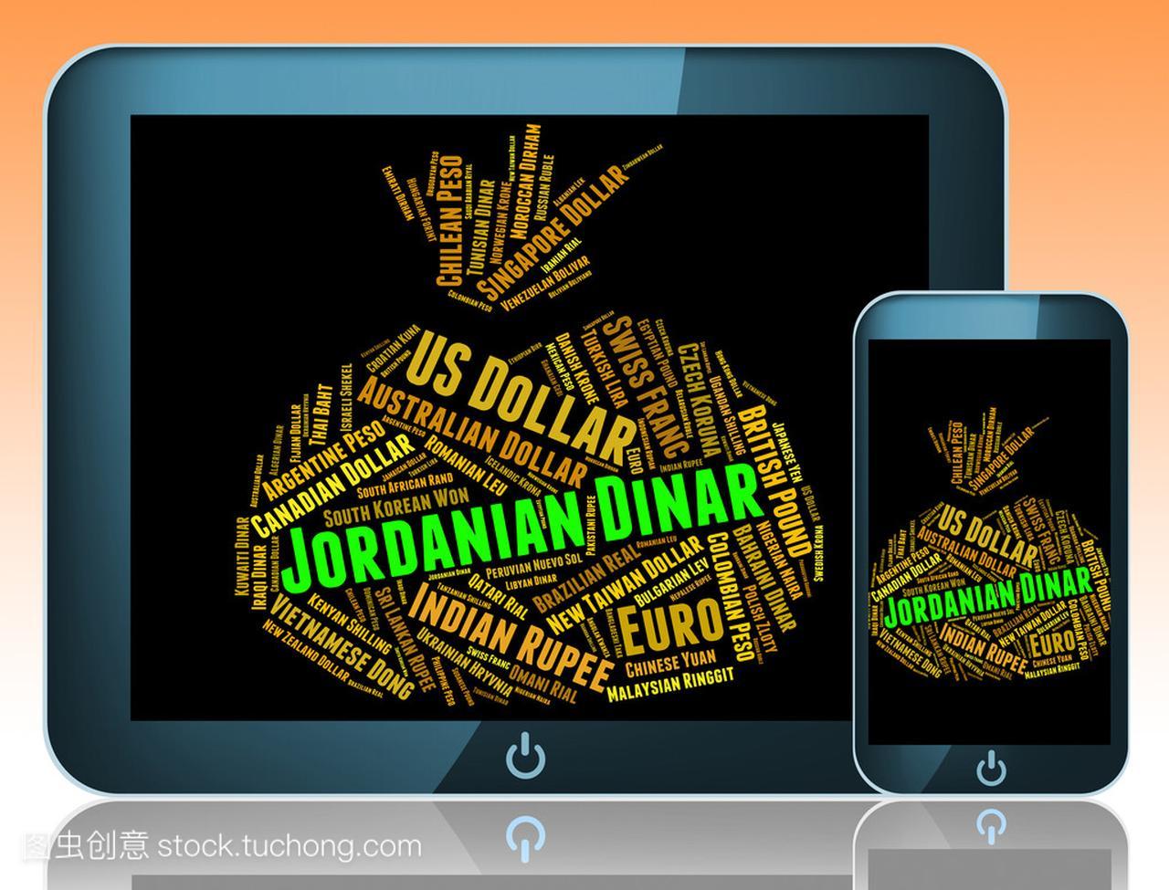 约旦第纳尔表示外汇交易和钞票